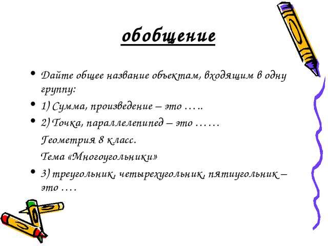 обобщение Дайте общее название объектам, входящим в одну группу: 1) Сумма, пр...