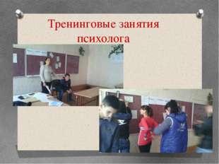 Тренинговые занятия психолога