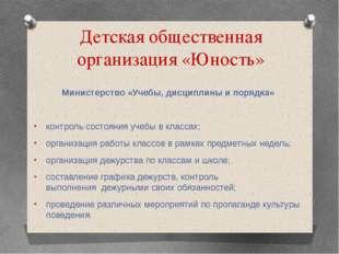 Детская общественная организация «Юность» Министерство «Учебы, дисциплины и п
