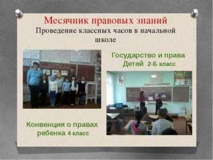 Месячник правовых знаний Проведение классных часов в начальной школе Государс