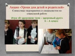 Акция «Уроки для детей и родителей» Совместные мероприятия со специалистом по