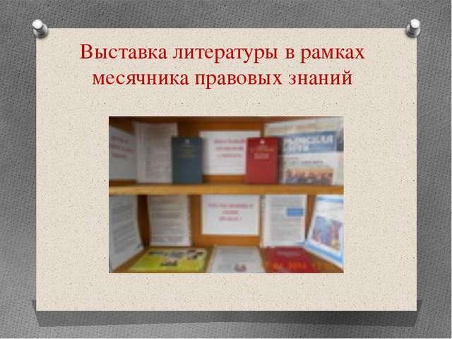 Выставка литературы в рамках месячника правовых знаний