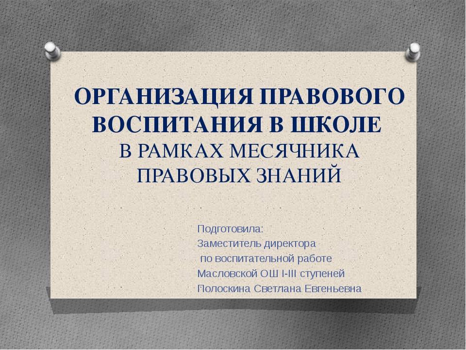 ОРГАНИЗАЦИЯ ПРАВОВОГО ВОСПИТАНИЯ В ШКОЛЕ В РАМКАХ МЕСЯЧНИКА ПРАВОВЫХ ЗНАНИЙ П...