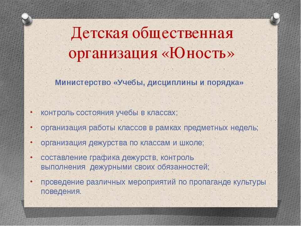 Детская общественная организация «Юность» Министерство «Учебы, дисциплины и п...