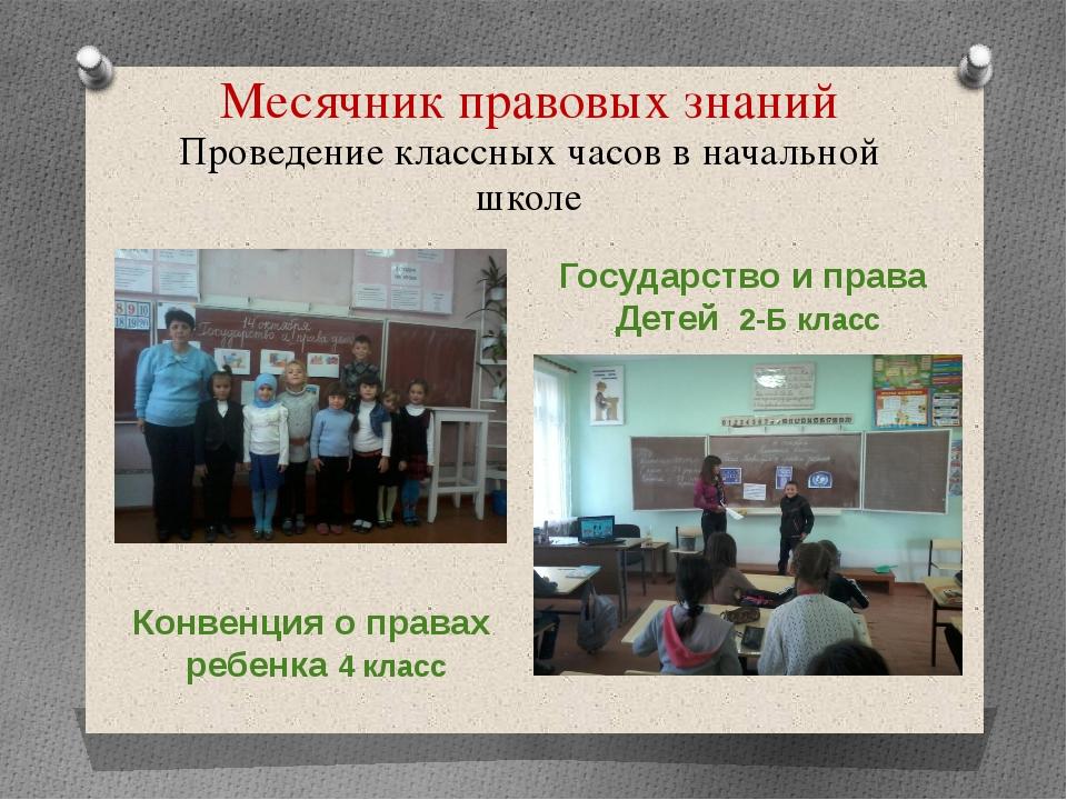 Месячник правовых знаний Проведение классных часов в начальной школе Государс...
