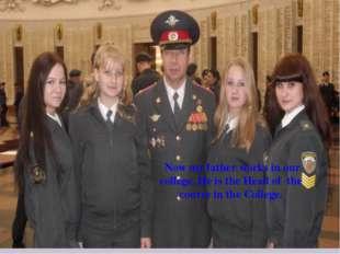 My father, Berezin Mikhail Igorevich, graduated from the Ulyanovsk Guard Tank