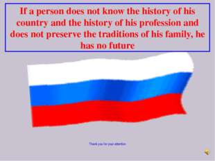 Thank you for your attention If a person does not know the history of his co