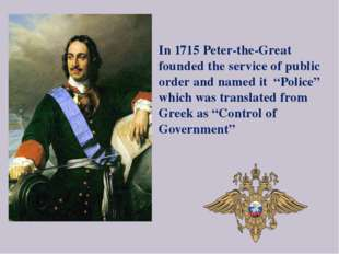 """In 1715 Peter-the-Great founded the service of public order and named it """"Pol"""
