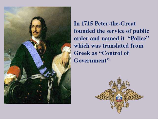 """In 1715 Peter-the-Great founded the service of public order and named it """"Pol..."""
