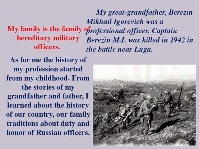 My family is the family of hereditary military officers. As for me the histo...