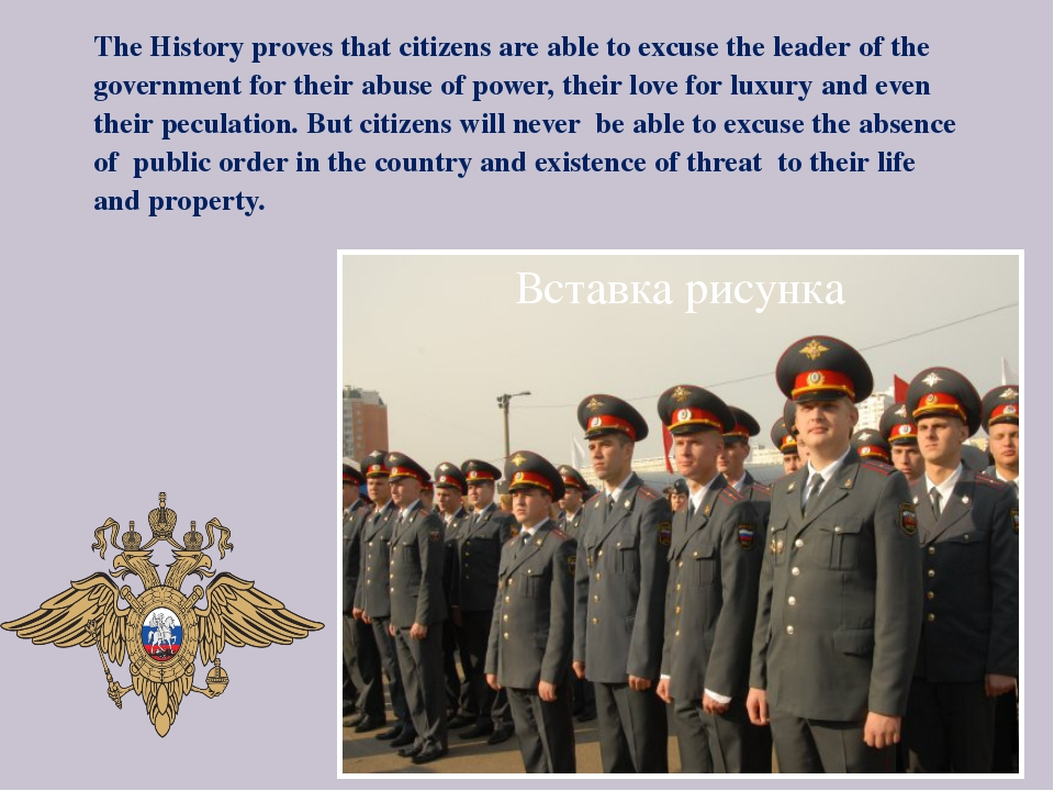 The History proves that citizens are able to excuse the leader of the governm...