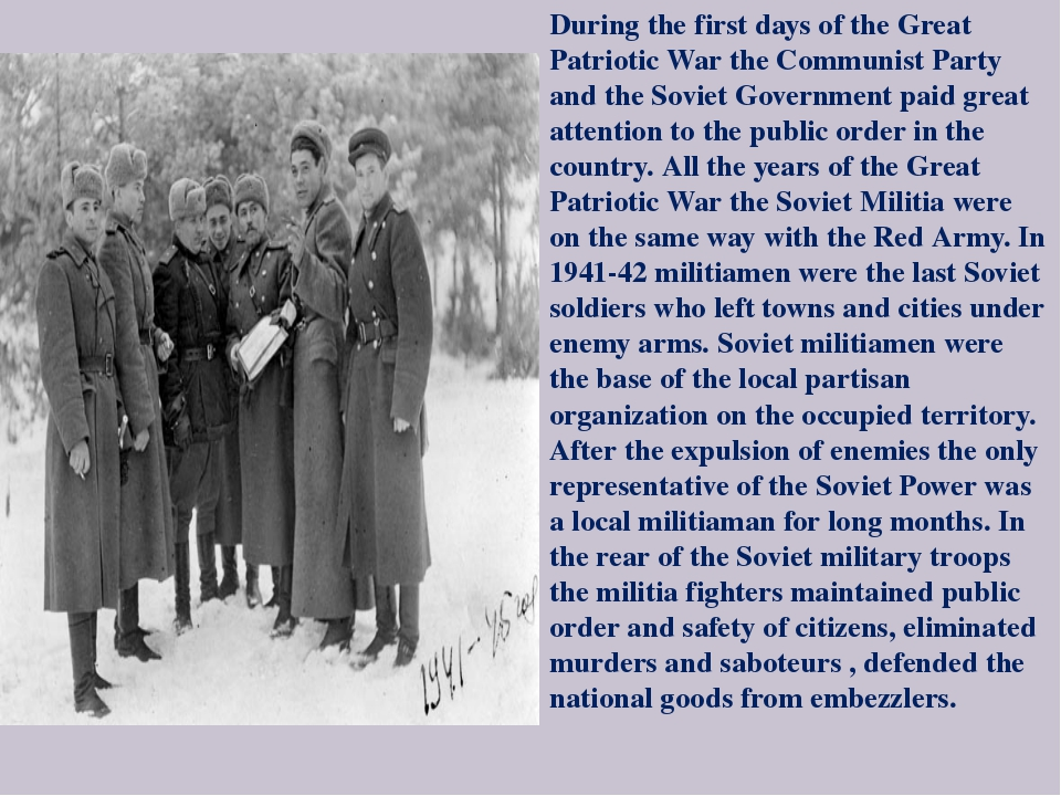 During the first days of the Great Patriotic War the Communist Party and the...
