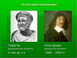 Из истории математики Пифагор Рене Декарт древнегреческий математик французск