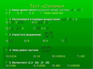 Тест «Степень» 1. Какое целое число заключено между числами и ? А. 2 Б. 3 В.