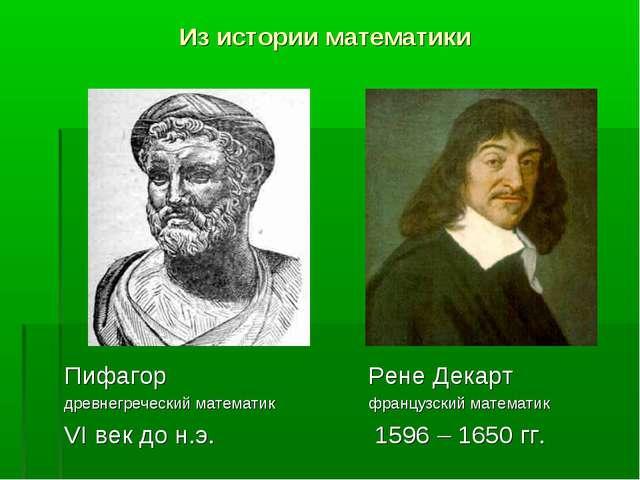 Из истории математики Пифагор Рене Декарт древнегреческий математик французск...