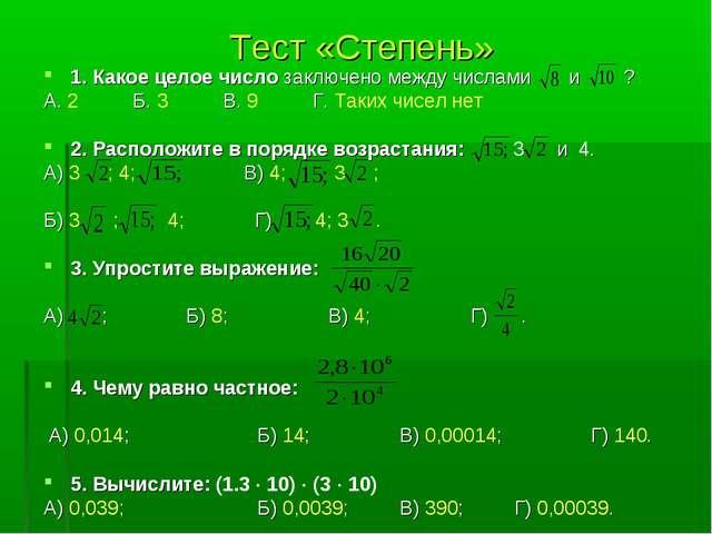 Тест «Степень» 1. Какое целое число заключено между числами и ? А. 2 Б. 3 В....