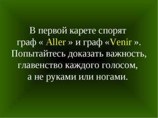 В первой карете спорят граф «Aller» и граф «Venir». Попытайтесь доказать в