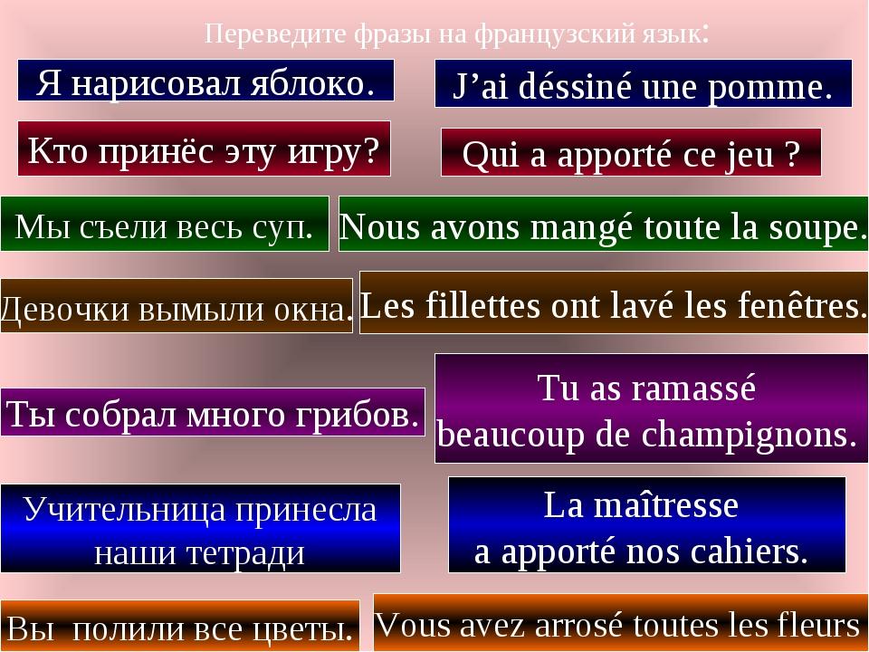 Переведите фразы на французский язык: Я нарисовал яблоко. J'ai déssiné une po...
