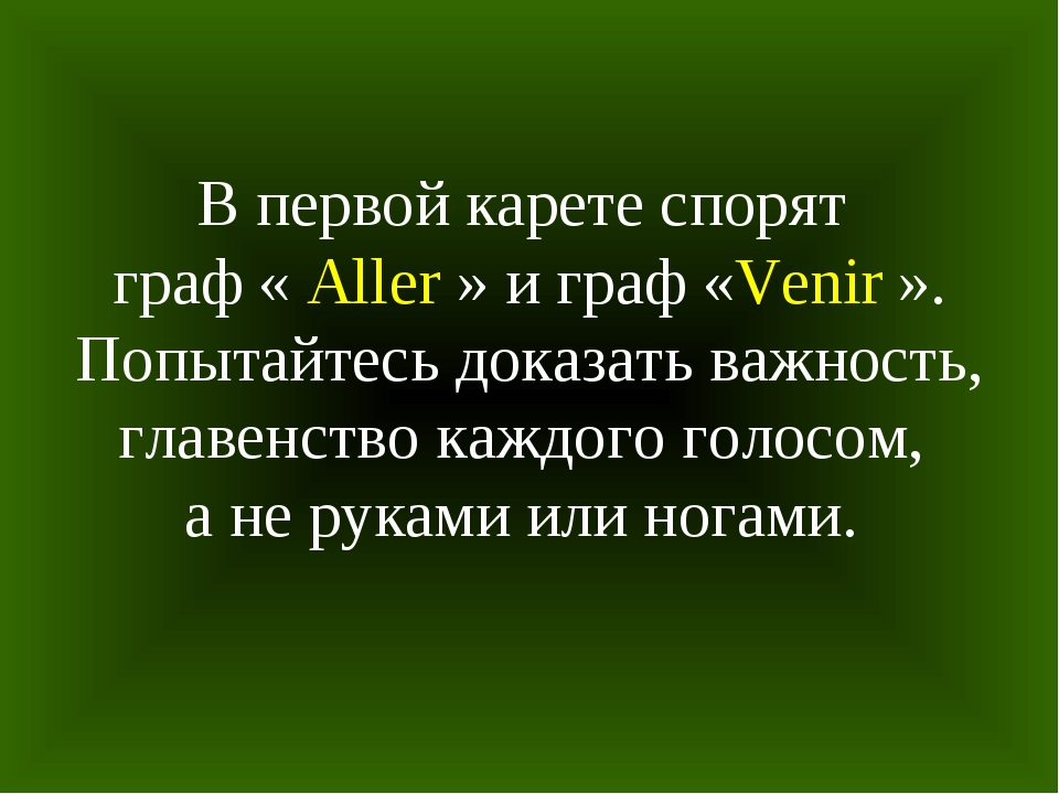 В первой карете спорят граф «Aller» и граф «Venir». Попытайтесь доказать в...