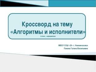 Кроссворд на тему «Алгоритмы и исполнители» 6 класс, информатика МБОУ СОШ «20