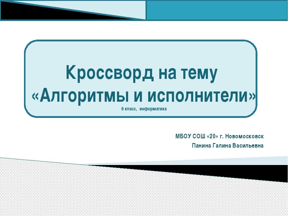 Кроссворд на тему «Алгоритмы и исполнители» 6 класс, информатика МБОУ СОШ «20...