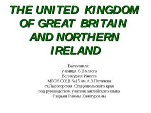 THE UNITED KINGDOM OF GREAT BRITAIN AND NORTHERN IRELAND Выполнила: ученица 6