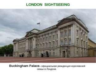 Buckingham Palace– официальная резиденция королевской семьи в Лондоне. LONDON