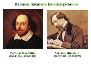 Великие писатели Великобритании Уильям Шекспир (26.04.1564 – 23.04.1616) Чарл