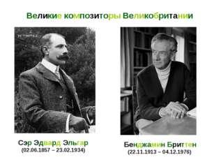 Великие композиторы Великобритании Сэр Эдвард Эльгар (02.06.1857 – 23.02.1934