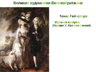 Утренняя прогулка (Портрет У. Хэллета с женой) Томас Гейнсборо Великие художн