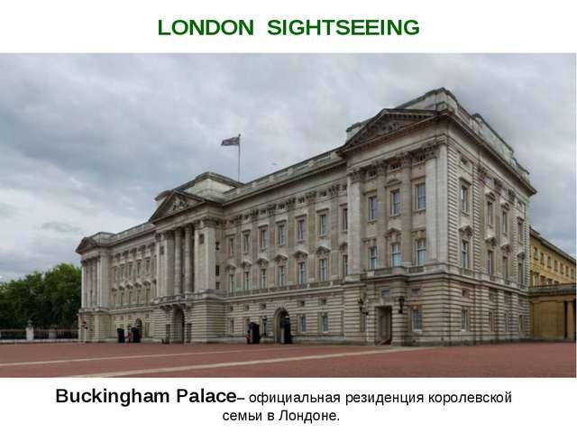 Buckingham Palace– официальная резиденция королевской семьи в Лондоне. LONDON...