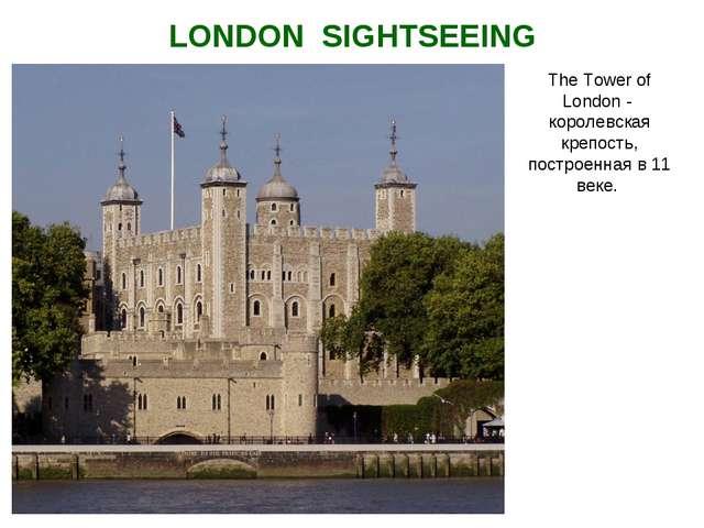 The Tower of London - королевская крепость, построенная в 11 веке. LONDON SIG...