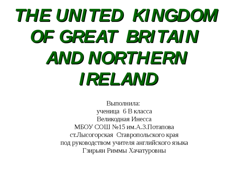 THE UNITED KINGDOM OF GREAT BRITAIN AND NORTHERN IRELAND Выполнила: ученица 6...