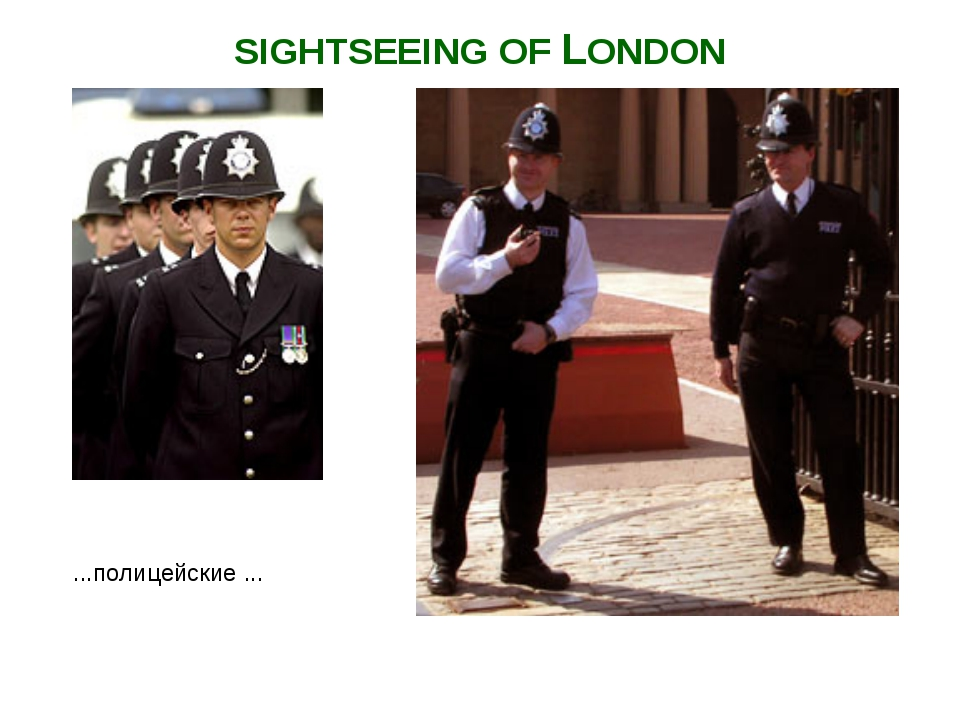SIGHTSEEING OF LONDON ...полицейские ...