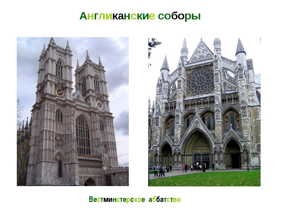 Вестминстерское аббатство Англиканские соборы