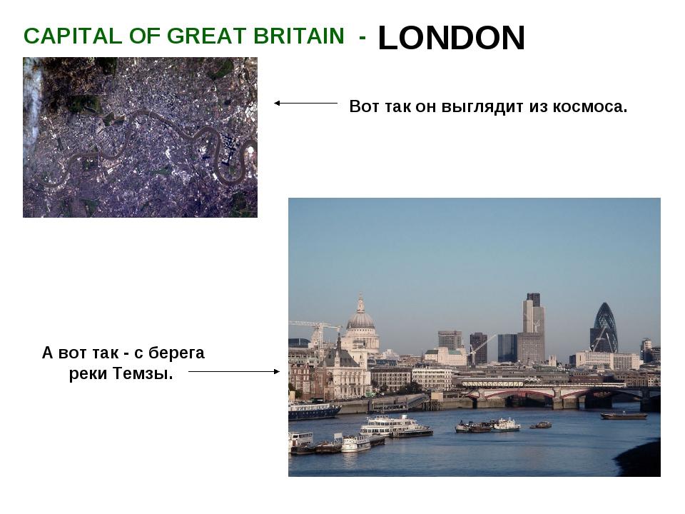 CAPITAL OF GREAT BRITAIN - LONDON Вот так он выглядит из космоса. А вот так -...