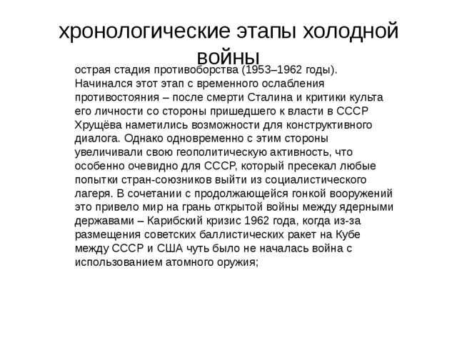 хронологические этапы холодной войны острая стадия противоборства (1953–1962...