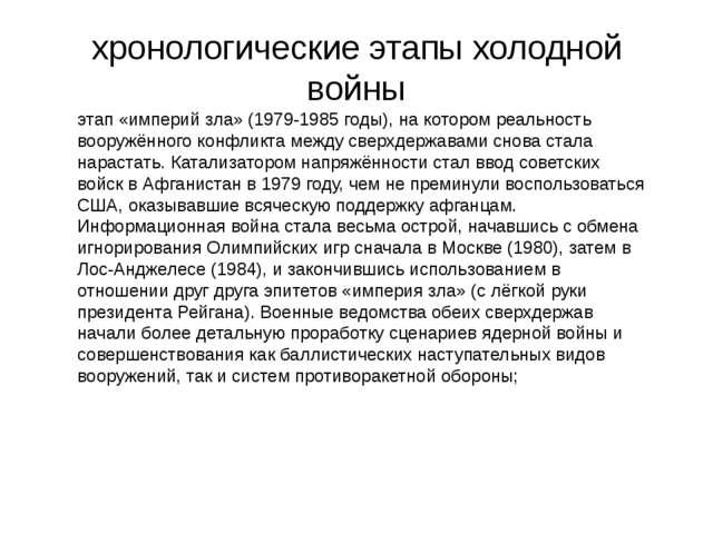 хронологические этапы холодной войны этап «империй зла» (1979-1985 годы), на...