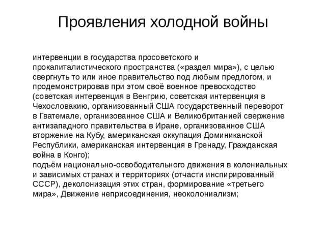 Проявления холодной войны интервенции в государства просоветского и прокапита...