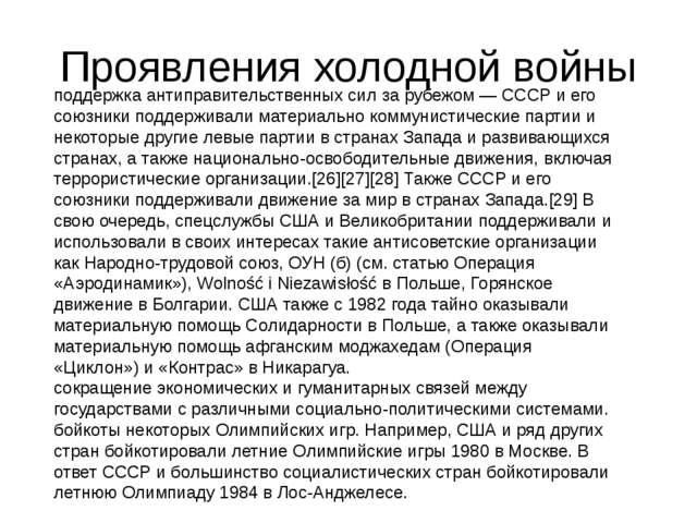 Проявления холодной войны поддержка антиправительственных сил за рубежом — СС...