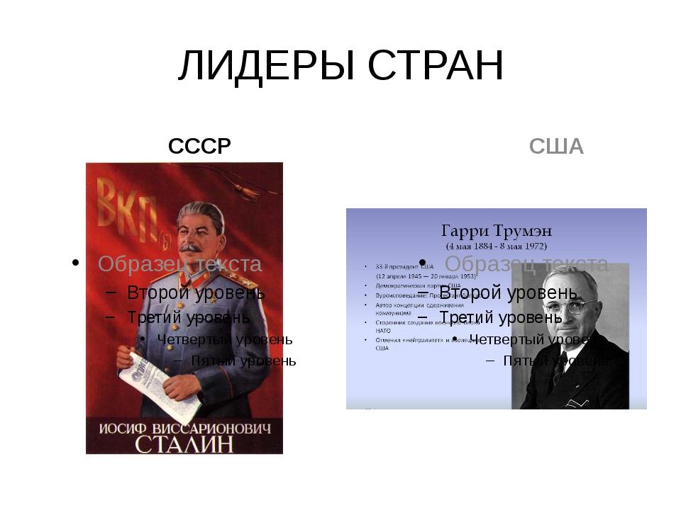 ЛИДЕРЫ СТРАН СССР США