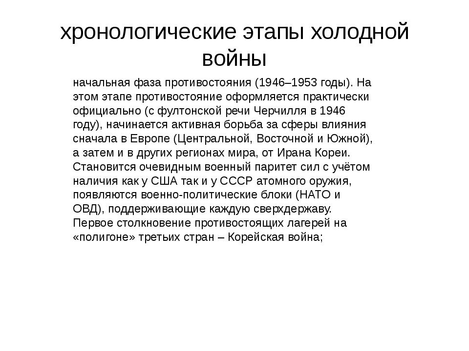 хронологические этапы холодной войны начальная фаза противостояния (1946–1953...