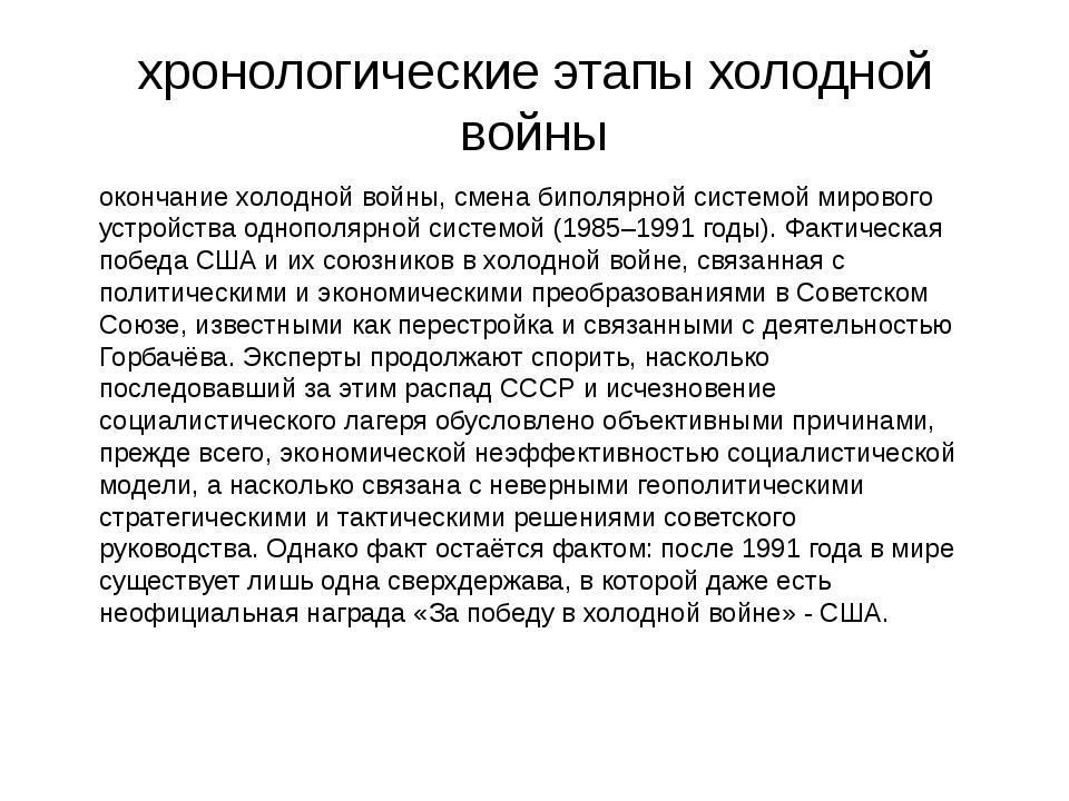 хронологические этапы холодной войны окончание холодной войны, смена биполярн...