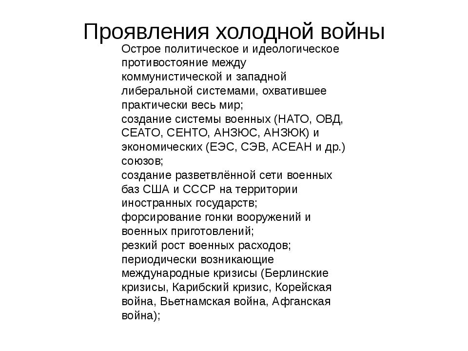 Проявления холодной войны Острое политическое и идеологическое противостояние...