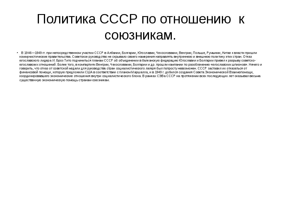 Политика СССР по отношению к союзникам.  В 1946—1949 гг. при непосредственно...