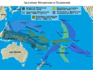 Заселение Меланезии и Полинезии