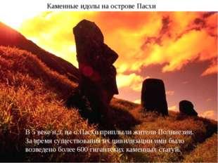 Каменные идолы на острове Пасхи В 5 веке н.э. на о.Пасхи приплыли жители Поли