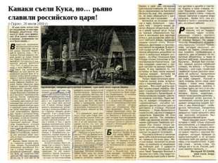 Канаки съели Кука, но… рьяно славили российского царя! («Гудок», 26 июля 200