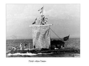 Плот «Кон-Тики»