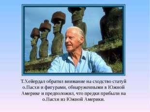 Т.Хейердал обратил внимание на сходство статуй о.Пасхи и фигурами, обнаруженн